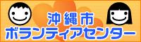 沖縄市ボランティアセンター