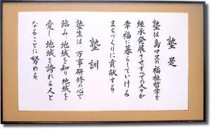島マス記念塾 塾是・塾訓