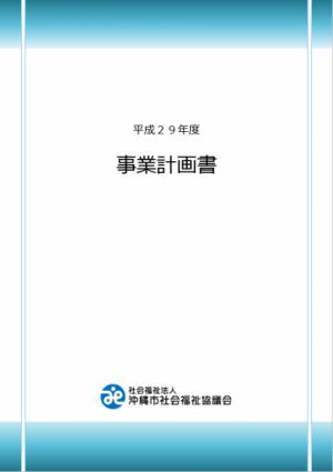 H29事業計画表紙