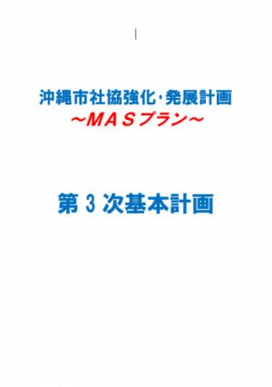 MASプラン表紙