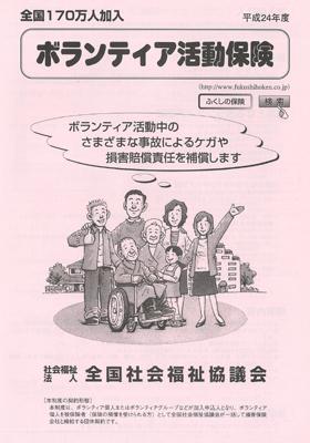 ボランティア活動保険