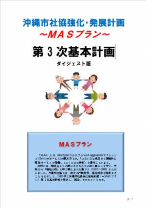 MSAダイジェスト版