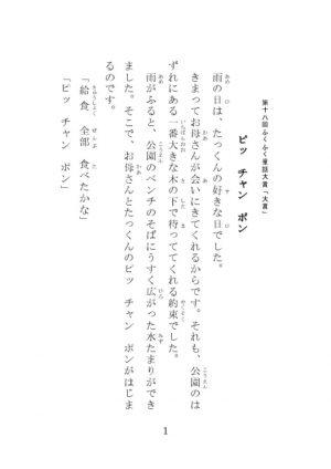 sakuhin18のサムネイル