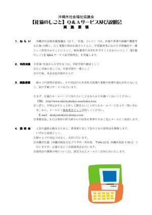 【社協の仕事】Q&Aサービス及び説明会実施要領のサムネイル