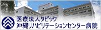 (医)タピック 沖縄リハビリテーションセンター病院