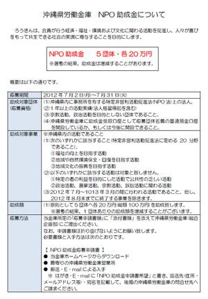 沖縄県労働金庫 NPO助成金について