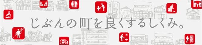 沖縄県共同募金会沖縄市共同募金委員会