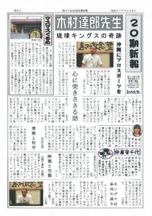 島マス記念塾-20期新報-2号のサムネイル