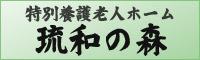 特別養護老人ホーム 琉和の森