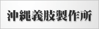 有限会社 沖縄義肢製作所