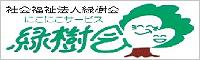 社会福祉法人 緑樹会