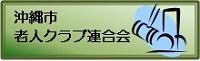 <かりゆしシニアクラブ> 沖縄市老人クラブ連合会