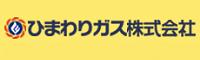 ひまわりガス株式会社