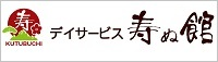 合同会社寿福祉会 デイサービス寿ぬ館