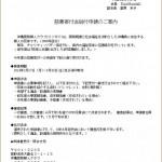 沖縄国際婦人クラブ申請案内2014