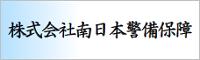 株式会社 南日本警備保障
