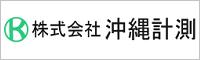 株式会社 沖縄計測