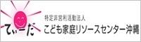 NPO法人 こども家庭リソースセンター沖縄