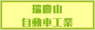 瑞慶山自動車工業