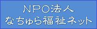 NPO法人 なちゅら福祉ネット