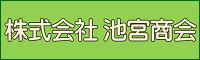 株式会社 池宮商会