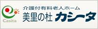 <美里の杜カシータ>  株式会社 トータルライフサポート研究所