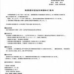 沖縄国際婦人クラブ申請案内2015