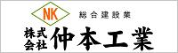 株式会社 仲本工業