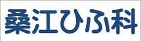 桑江皮膚科医院
