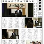 16号 池間哲郎_page001