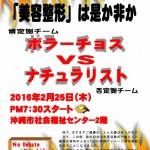 ディベートチラシ(両面)_page001