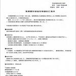 沖縄国際婦人クラブ申請案内2016