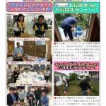 ぼらなび5月号_page001