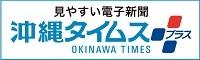 沖縄タイムス社 中部支社