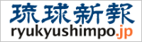 琉球新報社 中部支社