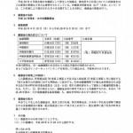 熊本・大分地震義援金