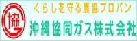 沖縄協同ガス株式会社 中部営業所