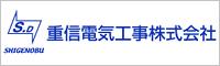 重信電気工事株式会社