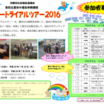 【チラシ】サマートライアルツアー2016