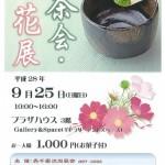 お茶・花展