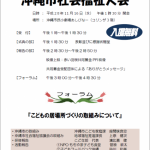 第33回沖縄市社会福祉大会チラシ