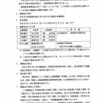 新潟県糸魚川市における大規模火災義援金募集要綱