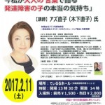 沖縄県男女共同参画センター自主企画