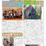 ぼらなび3月号_page001