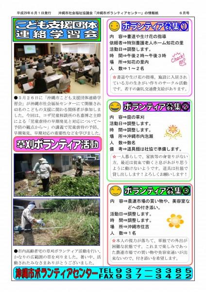 ぼらなび6月号_page002