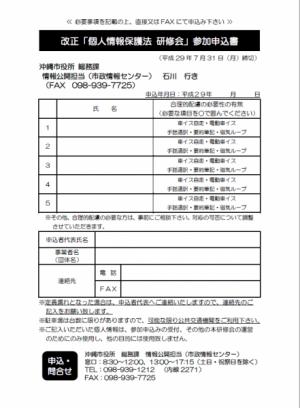個人情報保護法研修会02