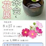 第27回チャリティー茶会・花展