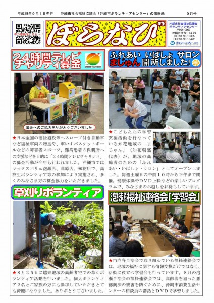 ぼらなび9月号_page001