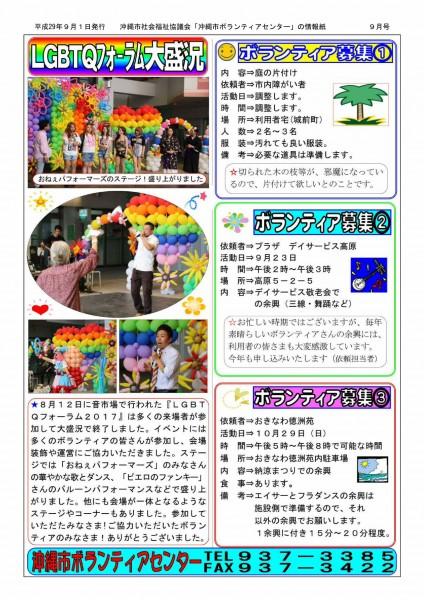 ぼらなび9月号_page002