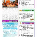 ぼらなび12月号_page002
